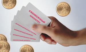 Что выгоднее - классическая или аннуитетная схема погашения кредита