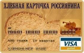Хлебная карточка россиянина