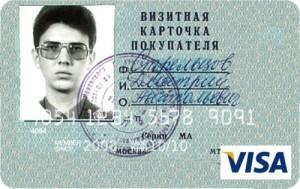 Кредитная карта в виде сберкнижки