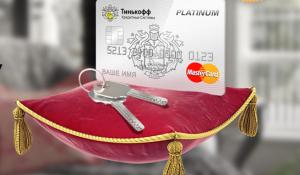 Акция от банка Тинькофф — оформи кредитку и выиграй квартиру!