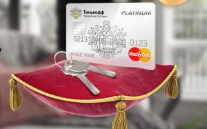 Акция от банка Тинькофф - оформи кредитку и выиграй квартиру!