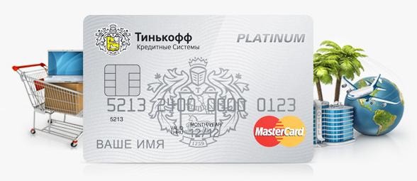 Кредитная карта Тинькофф Платинум