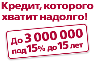 Кредит наличными от МКБ