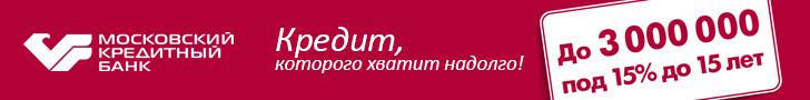 Потребительский кредит — Московский Кредитный Банк