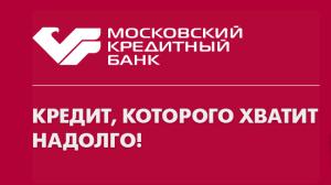 Потребительский кредит Московский Кредитный Банк