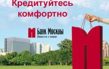 Банк Москвы – кредит наличными