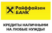потребительский кредит райффайзен банк