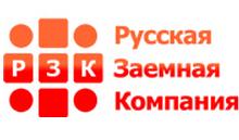 Русская заемная компания