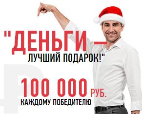 Хоум Кредит: деньги - это лучший подарок