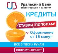 Потребительские кредиты - Уральский Банк Реконструкции и Развития