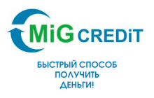 Займы от МигКредит