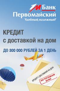 Банк Первомайский - потребительский кредит с доставкой на дом