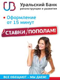 УБРИР - все потребительские кредиты
