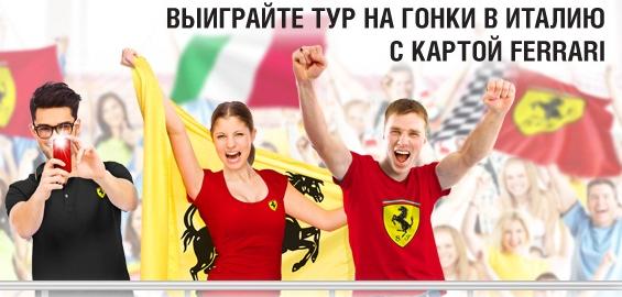 Кредит Европа Банк - выиграйте тур в Италию с картой Ferrari