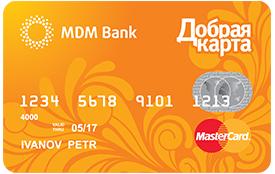 Добрая карта от МДМ-Банка